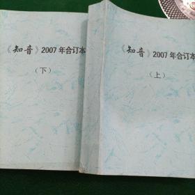 《知音》2007年合订本(上,下)
