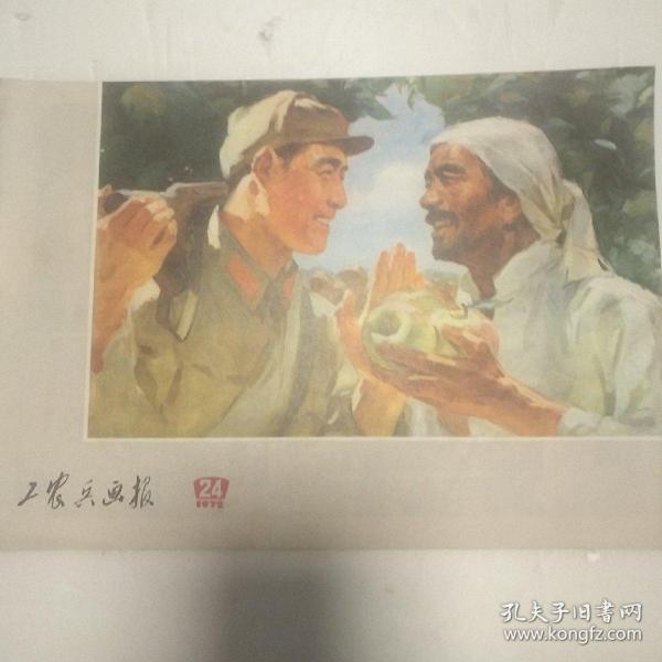 工农兵画报1972年24期