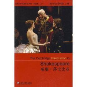 剑桥文学名家研习系列:威廉.莎士比亚