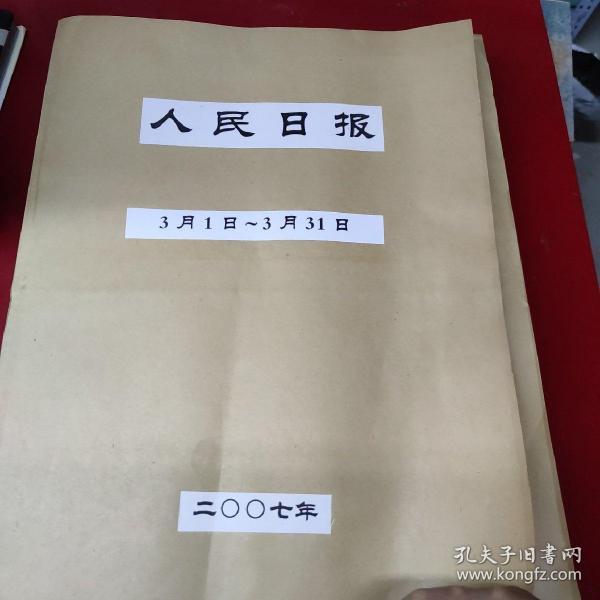 人民日报 (2007年 3月) 【原版报 合订本】