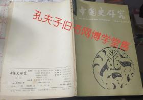 中国史研究1984年第3期