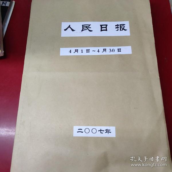 人民日报 (2007年 4月) 【原版报 合订本】