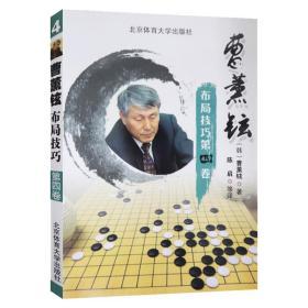 曹薰铉布局技巧. 第4卷