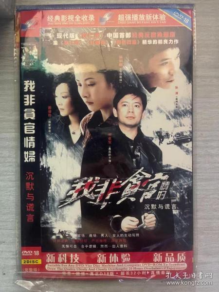 我非贪官情妇 沉默与谎言(DVD 2张光盘)