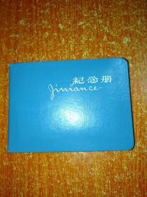 《纪念册》公私合营上海文化纸品厂