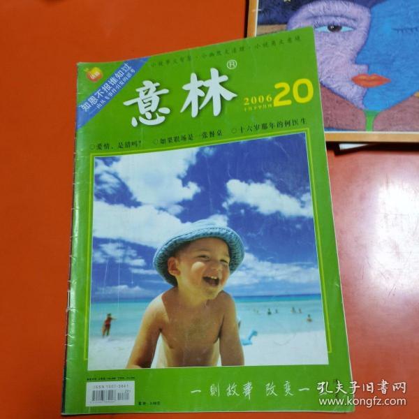 意林2006.20
