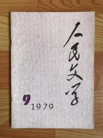 人民文学(1979年)第九期