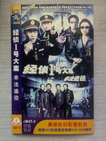 经侦1号大案非法途径(DVD 2张光盘)