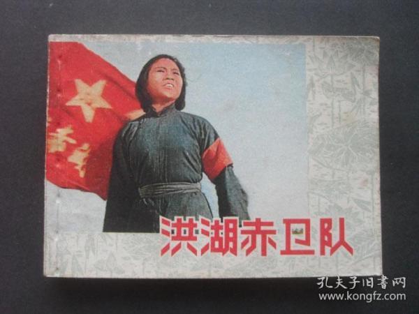 上海版电影连环画《洪湖赤卫队》