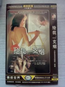 给我一支烟 与小姐同居的日子(DVD 2张光盘)