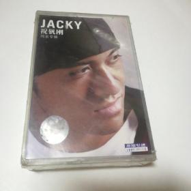 全新未拆【原装正版磁带】Jacky 祝钒刚同名专辑 特价
