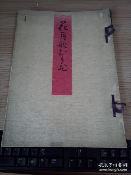 1910年日本出版《花月歌》和歌集一册全
