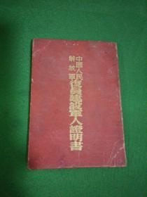 1955年彭德怀签发的中国人民解放军复员,建设军人证明书