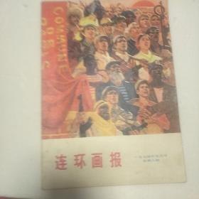 连环画报1974年5月号(总第八期))