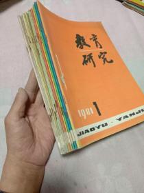 教育研究1981.1-6/8-12共11册