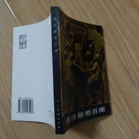 西洋雕塑百图   品好  包邮挂