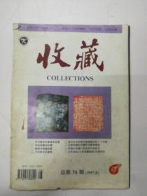 收藏月刊(1997.8)总第56期