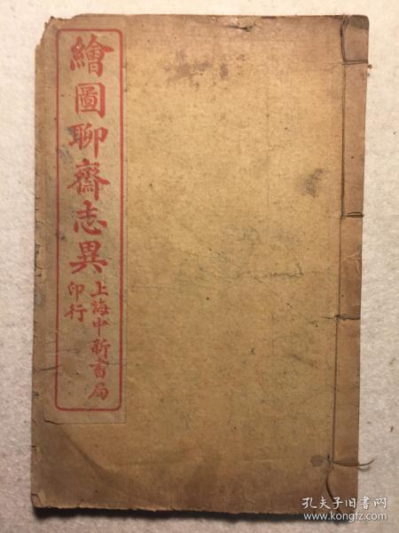 217、上海中新书局 绘图聊斋志异 卷十一 缺底封
