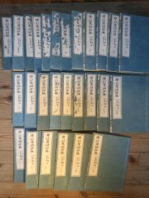 《增订史记评林》130卷27册全,大坂修道馆1881年铅印出版