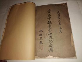 青岛市观象台十周纪念册