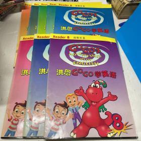 洪恩gogo学英语 故事书(1.3.4.5.6.7.8.10)8册合售