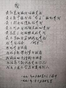 不妄不欺斋藏品:七月诗人冀汸签名代表作《灌木年轮》,手迹《我》、作者像出版原件,附相关出版资料。