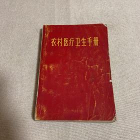 农村医疗卫生手册(有林题)