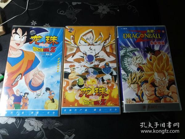 动画片VCD:龙珠二世 (一)(二)(三)新七龙珠 3部共3盒71碟VCD,