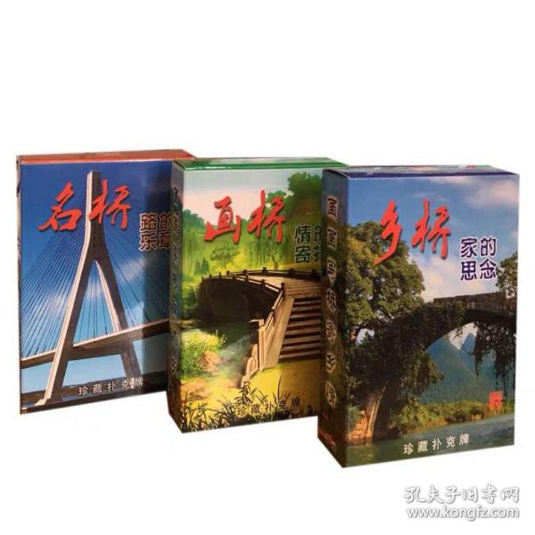 3副收藏扑克牌收藏乡桥名桥画桥-情的寄托读桥醉家乡 藏乐