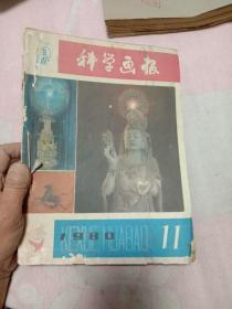 科学画报1980.11/12/1981.2/4/7/9/10/11共8册
