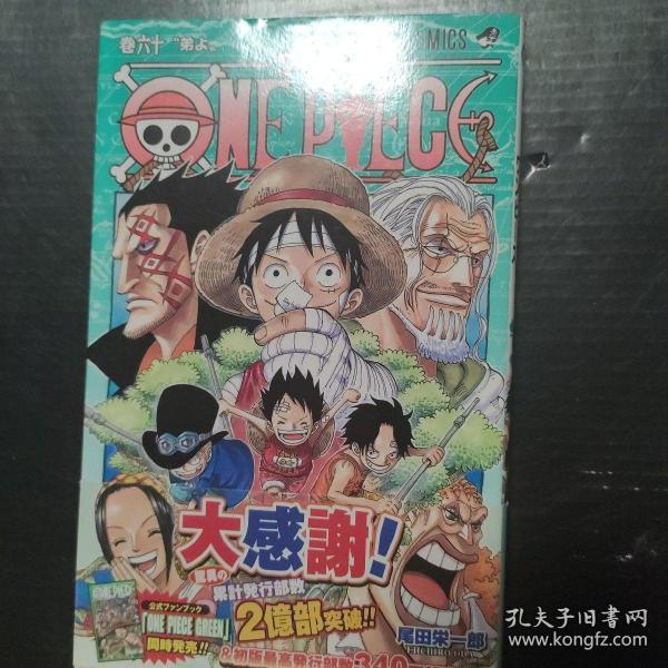 日文漫画 海贼王 60 ONE PIECE 60:弟よ