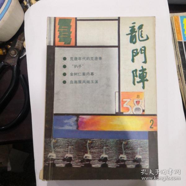 龙门阵(1987年2期)
