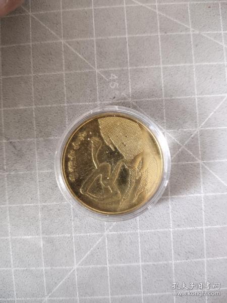 中国和字纪念币,满五十元包邮