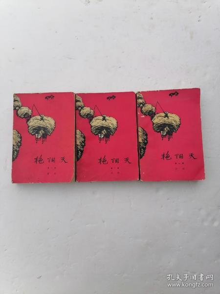 艳阳天(全三部)3册包邮