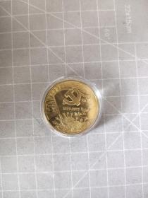 中国建党90周年纪念币,满五十元包邮
