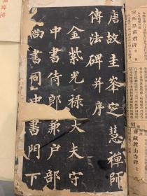 明拓圭峰禅师碑,民国,品不好,后面少2页,第一页有破损,便宜出