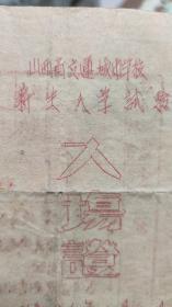 1951年山西省立运城中学【新生入学入场券】(手写油印)