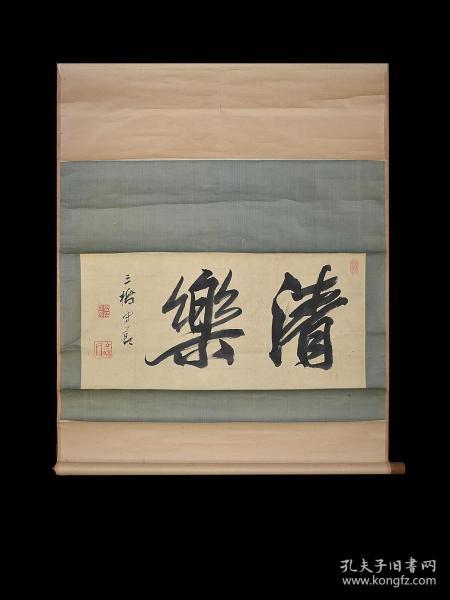 """冈三桥(字守节,曾为坂本龙马题匾额 """"自然堂"""")《清乐》绢本佛语书法"""