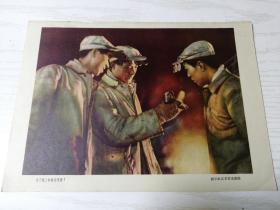 【宣传画】为了赶上和超过英国!(新华社记者贾承滨摄)16开散页画片