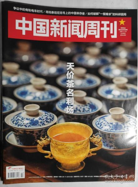 中国新闻周刊 2021年14期