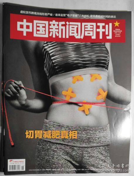 中国新闻周刊 2021年15期