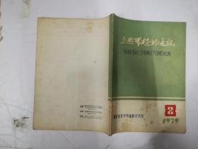 亚热带植物通讯1979年第2期(总第25期)