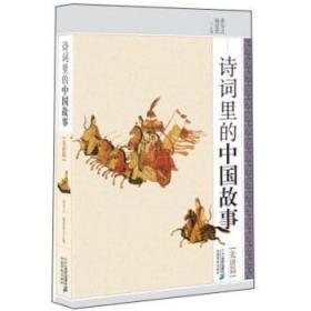诗词里的中国故事(先唐篇)