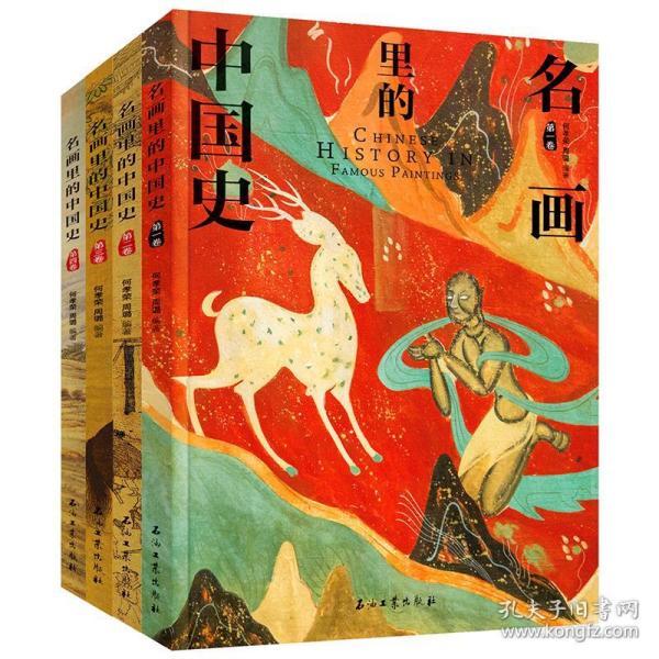 名画里的中国史(全四册)