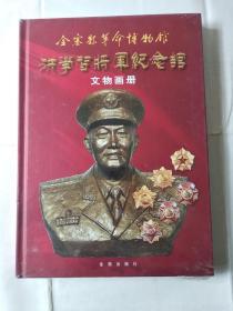 洪学智将军纪念馆文物画册【未拆封】