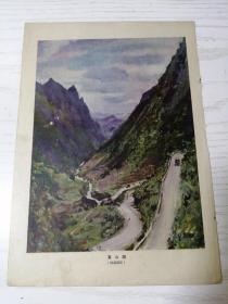 《娄山关》、《遵义会议纪念馆的一部分》(油画写生)五十年代杂志16开散页画片