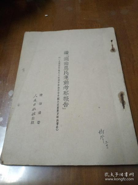 读湖南农民运动考查报告