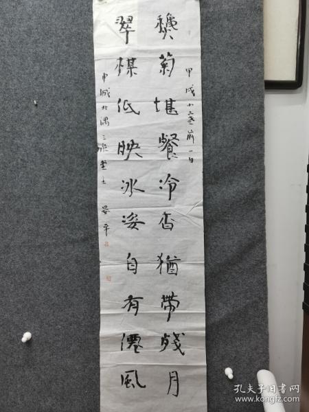 上海著名书法家孙燕平参赛书法精品