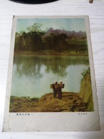 《澜沧江之晨》(蔡尚雄摄)五十年代杂志16开散页画片