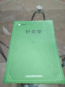 针灸学(润德教育)